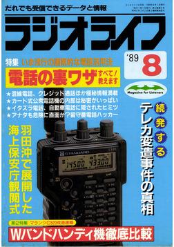 ラジオライフ 1989年 8月号-電子書籍
