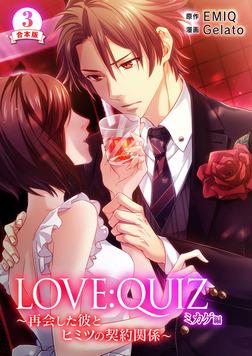 合本版 LOVE:QUIZ ~再会した彼とヒミツの契約関係~ ミカゲ編【合本版限定特典付き】3-電子書籍