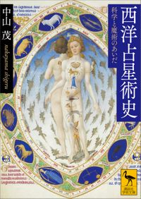 西洋占星術史 科学と魔術のあいだ(講談社学術文庫)