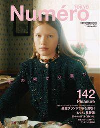 Numero TOKYO(ヌメロトウキョウ) 2020 年 12 月号 [雑誌]