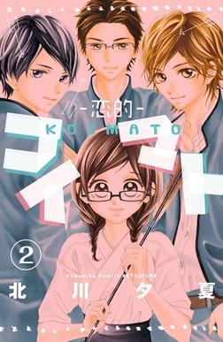コイマト―恋的― 分冊版(2)-電子書籍