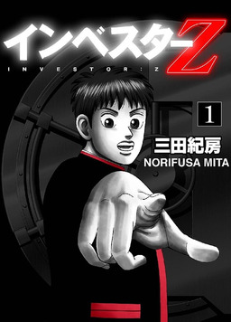 INVESTOR-Z (English Edition), Volume 1