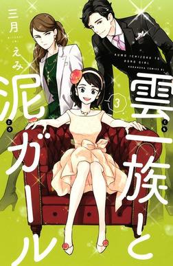 雲一族と泥ガール(3)-電子書籍