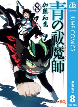 青の祓魔師 リマスター版 8-電子書籍