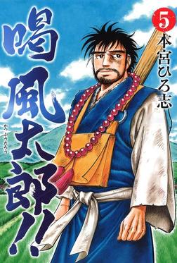 喝風太郎!! 5-電子書籍