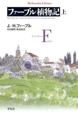 ファーブル植物記 上-電子書籍