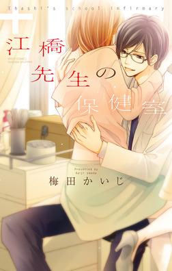 江橋先生の保健室-電子書籍