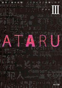 ATARU III