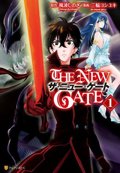【期間限定 試し読み増量版】THE NEW GATE