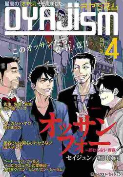 月刊オヤジズム2015年 Vol.4-電子書籍