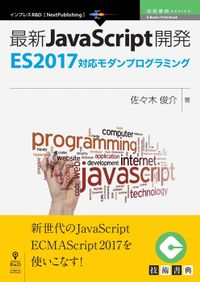 最新JavaScript開発~ES2017対応モダンプログラミング