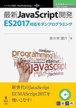 最新JavaScript開発~ES2017対応モダンプログラミング-電子書籍