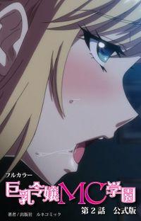 【公式版】巨乳令嬢MC学園 第2話