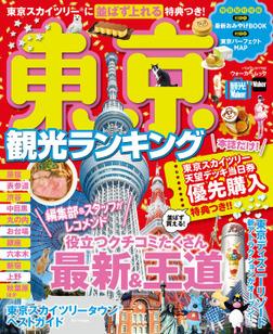 東京観光ランキング-電子書籍