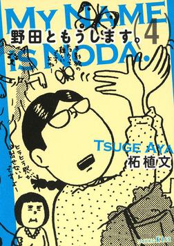 野田ともうします。(4)-電子書籍