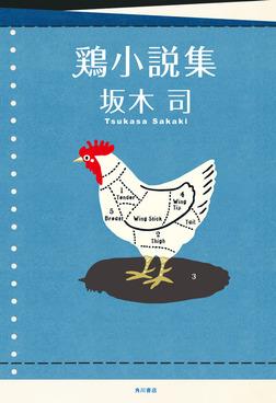 鶏小説集-電子書籍