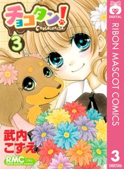 チョコタン! 3-電子書籍