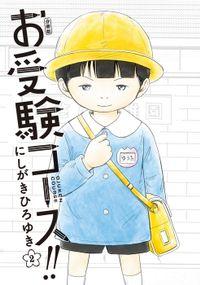 お受験コース!! 分冊版(2)