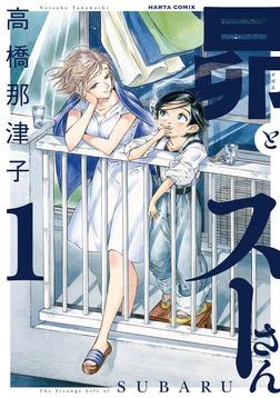 昴とスーさん 1巻-電子書籍