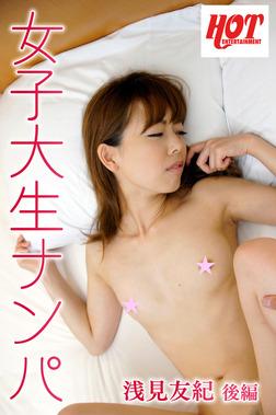 女子大生ナンパ 浅見友紀 後編-電子書籍