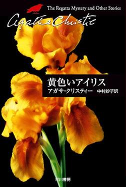 黄色いアイリス-電子書籍