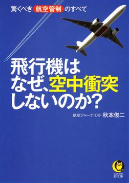 飛行機はなぜ、空中衝突しないのか?-電子書籍
