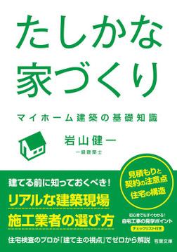 たしかな家づくり —— マイホーム建築の基礎知識(若葉文庫ノンフィクション・002)-電子書籍