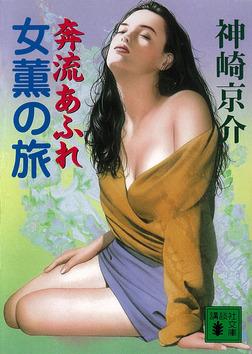 女薫の旅 奔流あふれ-電子書籍