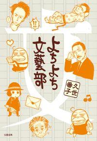よちよち文藝部(文春e-Books)