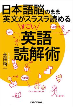 日本語脳のまま英文がスラスラ読めるすごい英語読解術-電子書籍