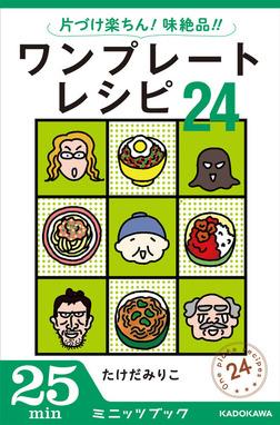 片づけ楽ちん! 味絶品!! ワンプレートレシピ24-電子書籍