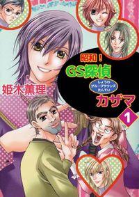 昭和! GS探偵カザマ(1)