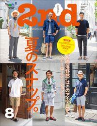2nd(セカンド) 2016年8月号 Vol.113