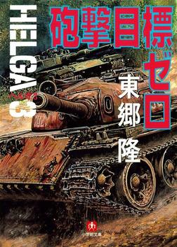 ヘルガ#3 砲撃目標ゼロ(小学館文庫)-電子書籍