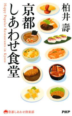京都しあわせ食堂-電子書籍
