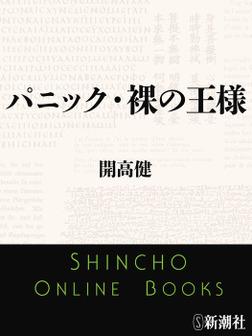 パニック・裸の王様-電子書籍