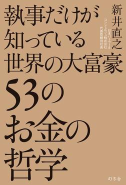 執事だけが知っている 世界の大富豪53のお金の哲学-電子書籍