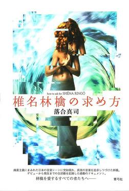 椎名林檎の求め方-電子書籍