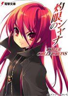 【購入特典】電撃文庫『灼眼のシャナ』 COVER COLLECTIONS
