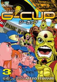 G-CUP -THE GALAXY CUP- 3巻