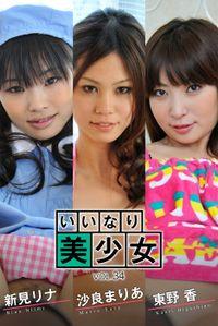 いいなり美少女 vol.34 新見リナ 沙良まりあ 東野香