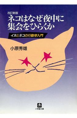 ネコはなぜ夜中に集会をひらくか(小学館文庫)-電子書籍