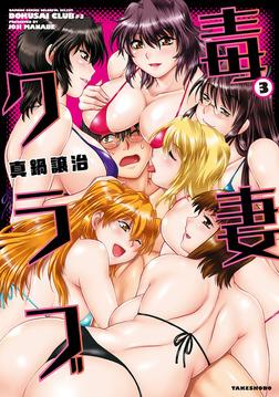 毒妻クラブ(3)-電子書籍