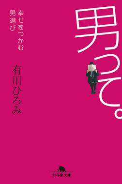 男って。 幸せをつかむ男選び-電子書籍