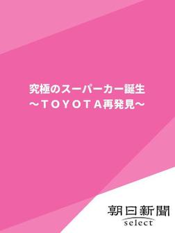 究極のスーパーカー誕生 ~TOYOTA再発見~-電子書籍