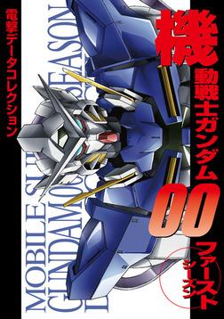 電撃データコレクション 機動戦士ガンダム00 ファーストシーズン-電子書籍