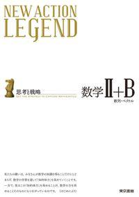 NEW ACTION LEGEND 数学II+B(本編)