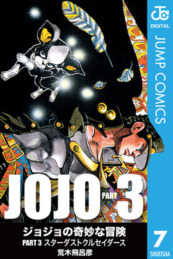 ジョジョの奇妙な冒険 第3部 モノクロ版 7-電子書籍