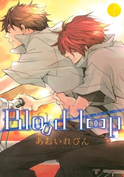 Blood loop (1)-電子書籍