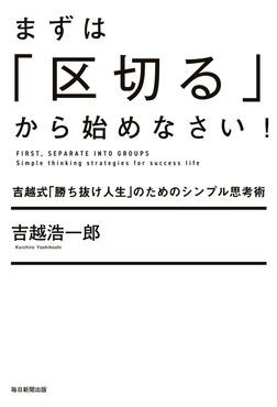 まずは「区切る」から始めなさい!(毎日新聞出版) 吉越式「勝ち抜け人生」のためのシンプル思考術-電子書籍